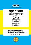 מתמטיקה חלק ג1 807 בני גורן