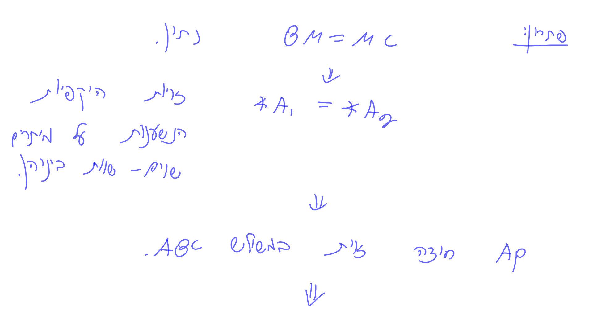 יואל גבע שאלון 481 (804) כרך ג עמוד 333 שאלה 69